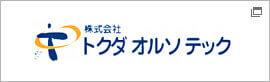 株式会社 トクダ オルソ テック