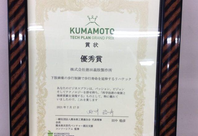 【優秀賞】をいただきました!(第6回熊本テックプラングランプリ)